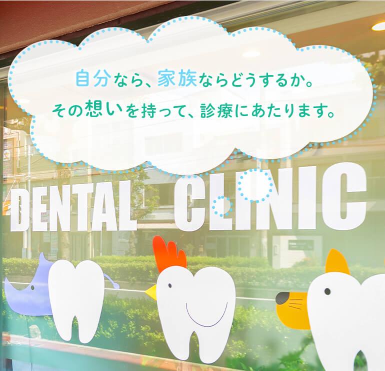 大阪市阿倍野区昭和町の加護歯科医院