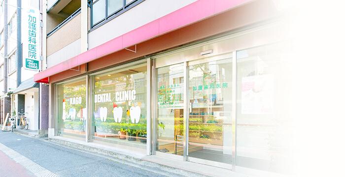 4.「昭和町駅」から徒歩1分、火・木曜日は夜6時半まで診療